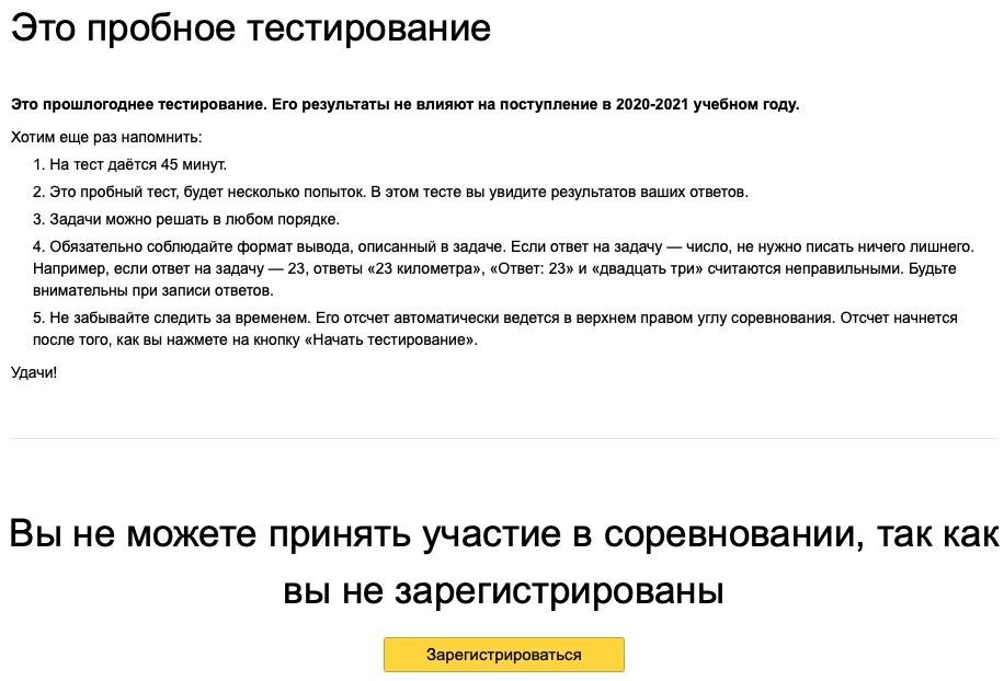 Тестирование Яндекс.Лицей