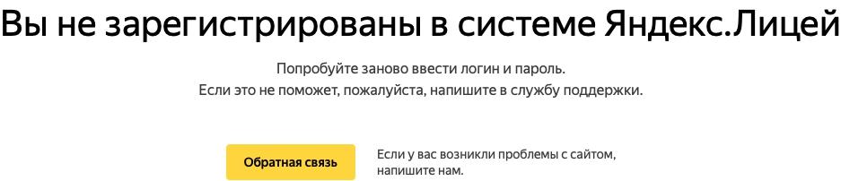 Форма входа Яндекс.Лицей