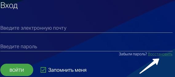 Восстановление пароля Вебинар Ру