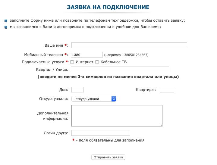 Форма подключения Луганские Домашние Сети