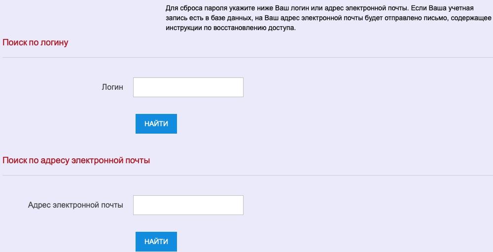 Форма восстановления пароля БЮИ МВД