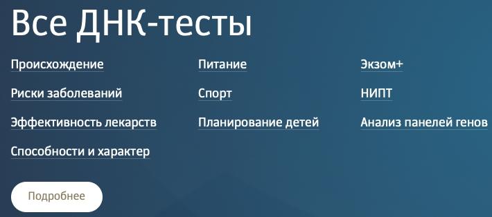 Функционал ЛК Генотек