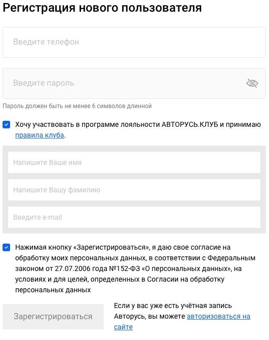 форма регистрации Авторусь