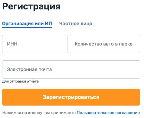 регистрация в ГИБДД онлайн