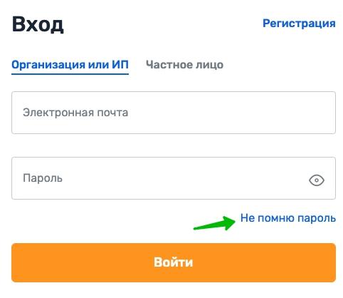 Восстановление пароля ГИБДД онлайн