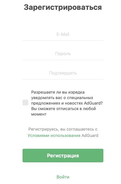 регистрация AdGuard
