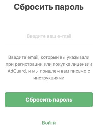 Восстановление пароля AdGuard