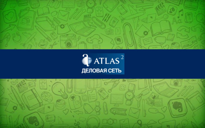 Атлас 2
