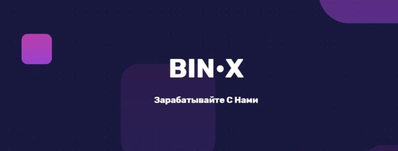 Бин Х