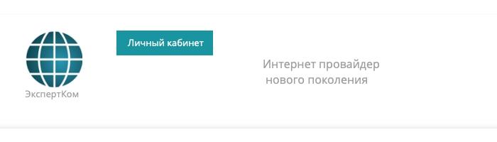 Вай Фай Эксперт