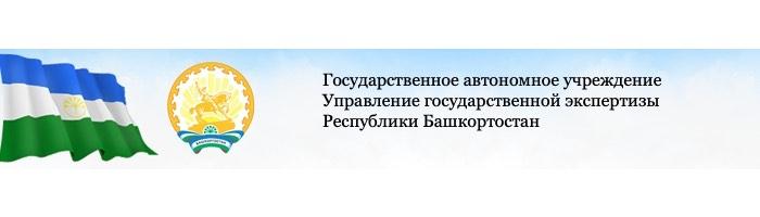Госэкспертиза РБ