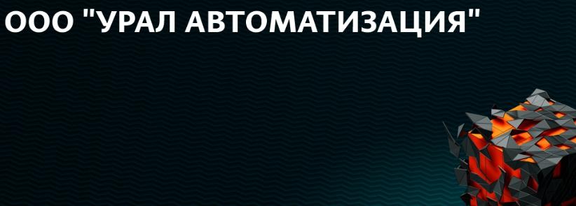 Урал Автоматизация