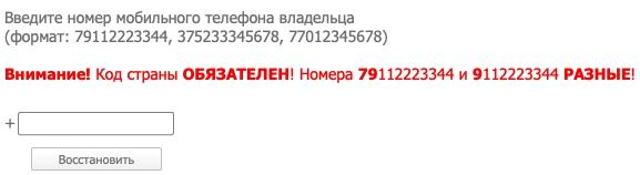 Восстановить пароль FindMe