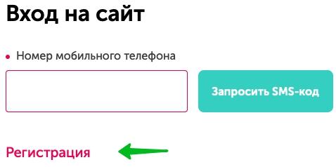 форма регистрации Дарить Легко