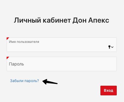 Восстановление пароля Дон Апекс