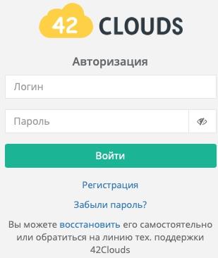 авторизация 42Clouds