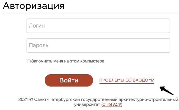 Восстановление пароля в ЛК ГАСУ