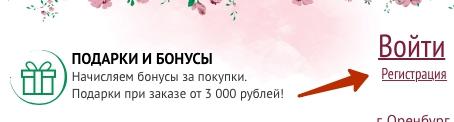 Регистрация Духи РФ