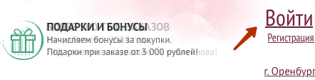 авторизация Духи РФ