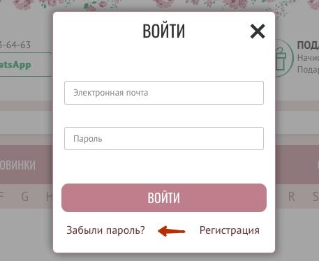 восстановление пароля Духи РФ