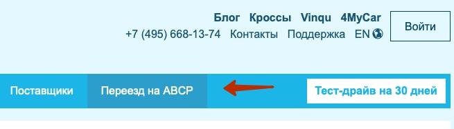 Регистрация ABCP