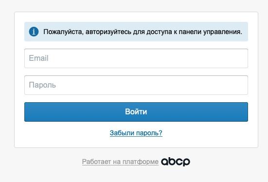 авторизация ABCP