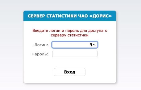 Вход и регистрация ДОРИС