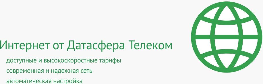 Датасфера Телеком