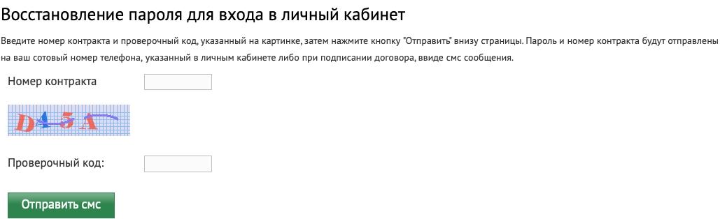 Восстановление пароля Датасфера Телеком