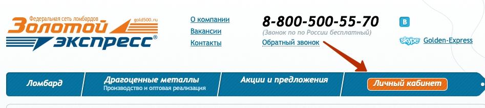 Регистрация и авторизация в ЛК Золотой Экспресс