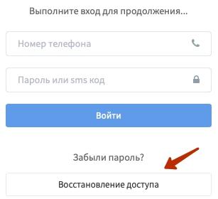Восстановить пароль в Золотой Экспресс