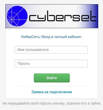 Авторизация КиберСеть