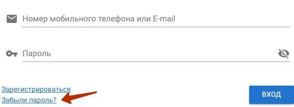 восстановление пароля ЖИЛСЕРВИСКЕРЧЬ