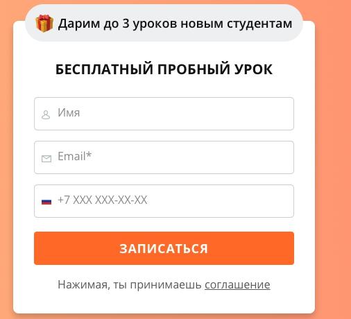 Заявка EnglishDom