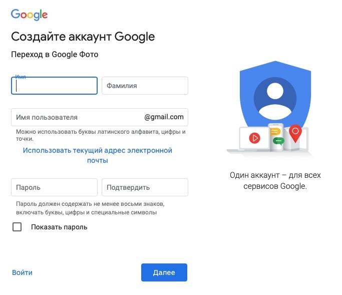 Вход и регистрация Google фото
