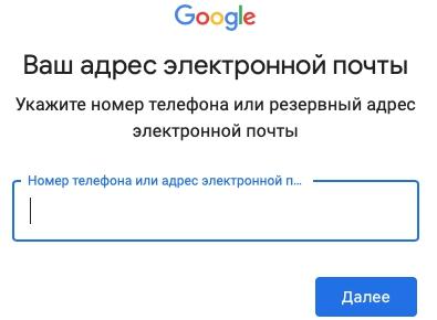 Восстановление пароля в Google фото
