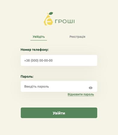 Вход и регистрация Е-Гроши