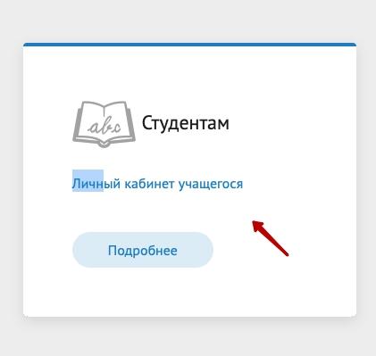 Вход и регистрация в ЛК ГУЗ
