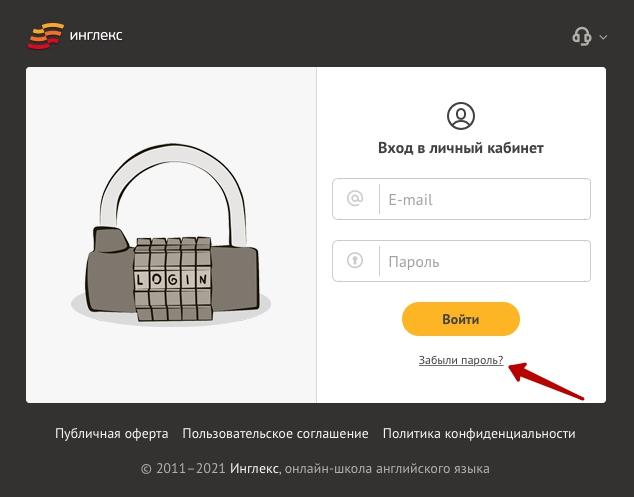 Восстановление пароля в ЛК Инглекс