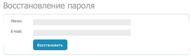 Восстановление пароля Заволга