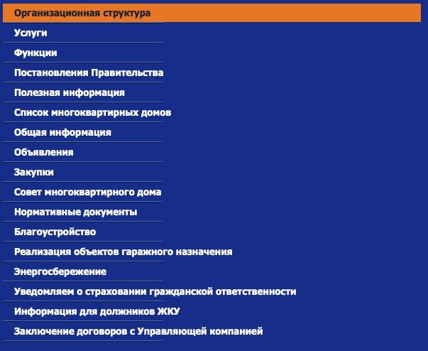 Функционал Жилищник Хорошевского района