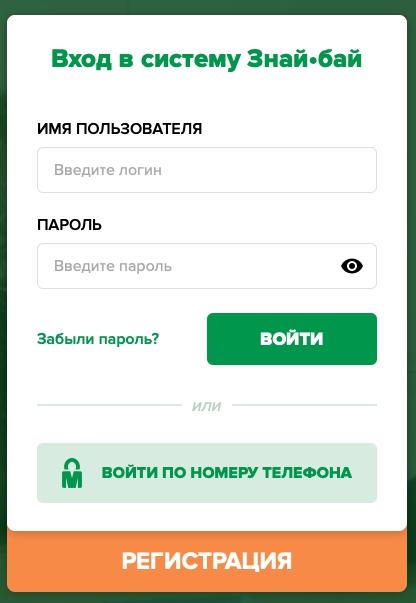 регистрация и вход в ЛК Знай Бай