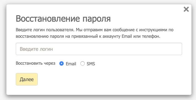 Восстановление пароля в Гуднет
