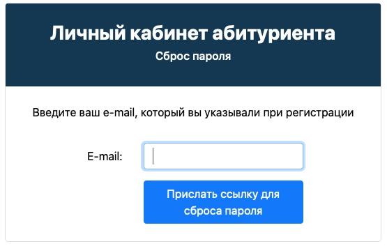Восстановление пароля ИМЭС