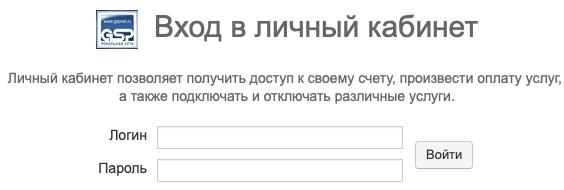 Авторизация GSPnet