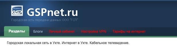 Восстановление пароля GSPnet