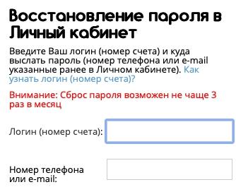 Восстановить пароль КенгуДетям.ру