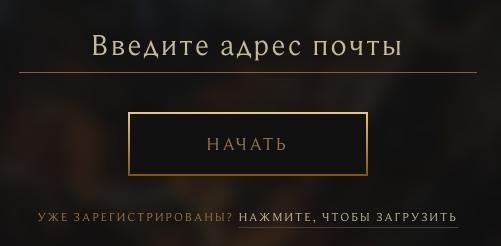 Регистрация и вход в ЛК League of Legends