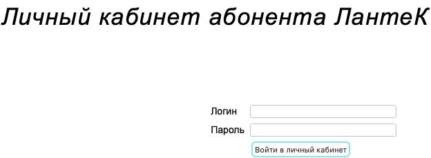 Регистрация и вход в Лантек