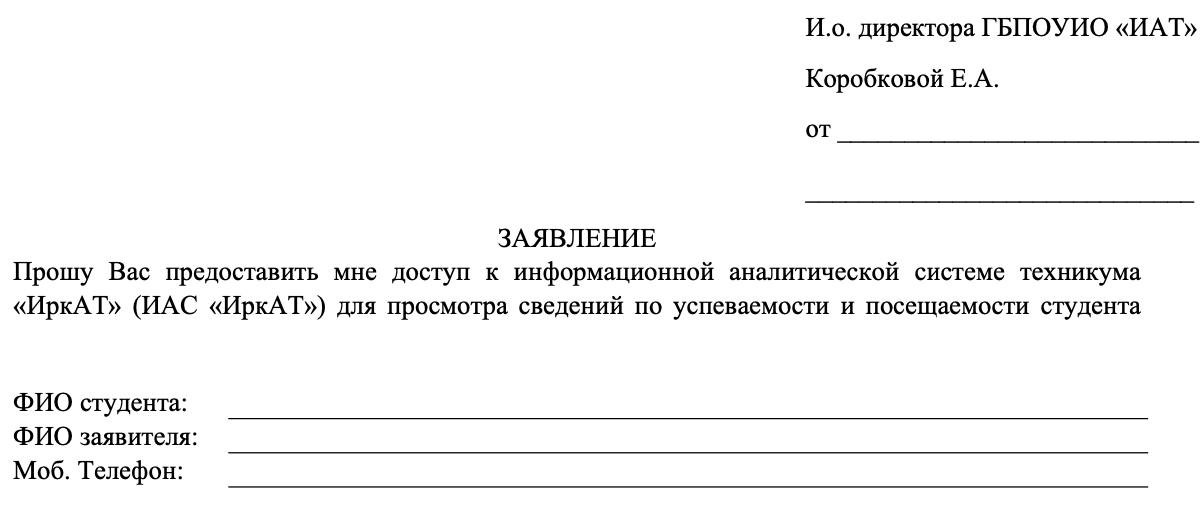 Вход и регистрация в ЛК ИАТ